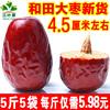新疆特产红枣五星和田大枣子玉枣1500g 2500g可夹核桃仁