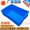 塑料盒零件盒分格箱分类盒大五工具箱多格箱螺丝盒收纳盒周转箱