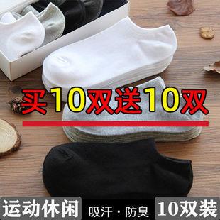 【3 20双】袜子女韩版短袜男士浅口船袜男女袜学生袜夏季隐形袜