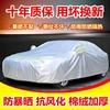 荣威RX5RX3车衣360 350 i6i5车罩专用防雨防晒隔热四季加厚汽车套