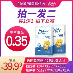 呗呗超薄透气纸尿裤L新生婴儿女宝宝M男XL尿不湿XXL片S拉拉裤