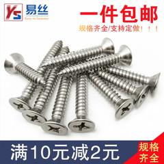 304不锈钢自攻螺丝十字沉头平头自攻螺丝钉木螺丝螺钉M3M4M5