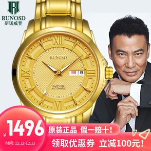 瑞士名表斯诺威登全自动机械表手表镀金男表土豪金18k金表男