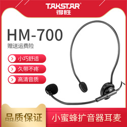 Takstar得胜HM-700小蜜蜂扩音器耳麦教师培训导游头戴麦克风