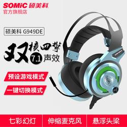 Somic硕美科 G949DE吃鸡游戏耳机头戴式usb电脑电竞耳麦7.1带麦