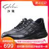 沙驰男鞋秋冬季软面皮商务系带男鞋圆头低帮透气运动牛皮皮鞋