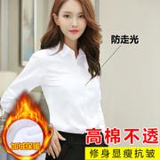 增彩加绒白衬衫女长袖保暖冬加厚职业衬衣百搭学生正装打底OL