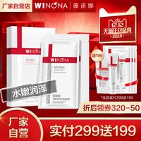 薇诺娜专用舒敏保湿丝滑面膜敏感肌肤护肤品去增厚角质层血丝红微