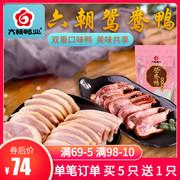 六朝鸭业 鸳鸯鸭1kg盐水鸭酱鸭正宗江苏南京特产双味鸭卤味熟食