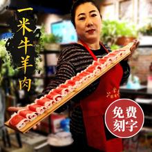 火锅店创意餐具涮牛羊肉卷专用长竹木板特色一米肥羊牛肉托盘子