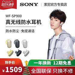 Sony索尼WF-SP900真無線降噪藍牙耳機防水遊泳一體式雙耳塞入耳式微型運動耳麥蘋果安卓通用重低音線控通話