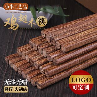 10双装无漆无蜡鸡翅木筷子酒店30cm火锅筷红木筷子可定制LOGO原木