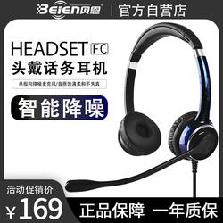 贝恩 FC22话务员头戴式降噪网课学习直播客服专用耳机电话耳麦USB