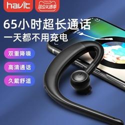 havit 海威特I8蓝牙耳机无线5.0单耳商务手机通话耳塞超长续航挂耳式耳麦苹果华为小米通用