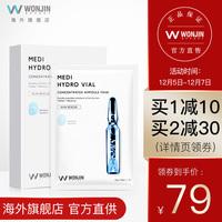 Wonjin原辰玻尿酸安瓶补水保湿医美急救面膜元辰提亮肤色收缩毛孔