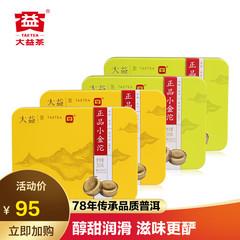 大益普洱茶小金沱迷你沱茶熟茶36g2+生茶36g2快捷冲泡