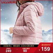 鸭鸭羽绒服女短款2020年冬季轻薄连帽薄款时尚修身休闲白鸭绒