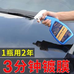 汽车蜡液体手喷蜡镀膜剂上光养护蜡划痕修复液白色车专用打蜡