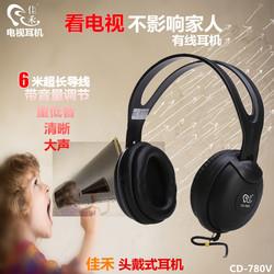 佳禾 CD-780V电视耳机加长线头戴式监听通用有线手机无麦电脑听说单孔耳麦带麦双插头老人看电视家用线控6米