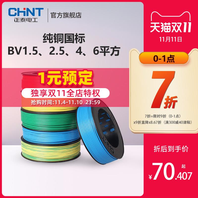 正泰电线家用纯铜国标BV1.5 2.5 4 6平方单铜芯铜线装修家装电缆