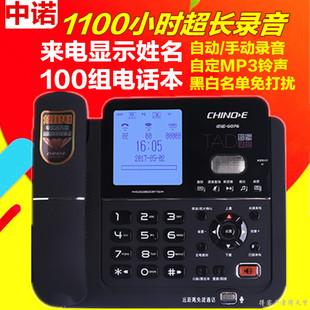 中诺G076电话机录音座机来电显示中文姓名片联系人黑白名单防骚扰