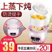 迷你陶瓷电炖锅燕窝隔水小炖盅bb煲汤锅煮粥神器家用全自动1人2
