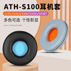 适用铁三角ATH-S100耳机套耳罩s300is耳麦头戴式蛋白海绵套sr3bt耳机罩70mm通用替换皮套维修配件头梁保护套