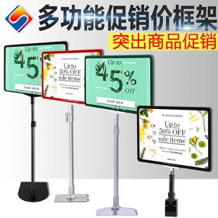 超市堆头价格牌台式展示架A4 广告牌仓库标识牌落地支架标价牌