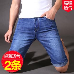 夏季薄款牛仔短裤男士透气弹力5五分裤男潮直筒宽松弹力马裤