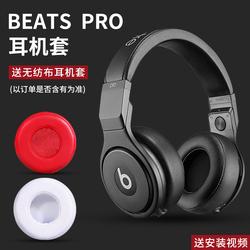适用beats魔音耳机套pro海绵皮套头戴式配件耳麦录音师专业版耳罩替换有线维修头梁保护罩蛋白换皮更换苹果
