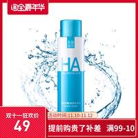 美丽加芬透明质酸HA保湿化妆水柔肤水爽肤水保湿补水滋润200ml