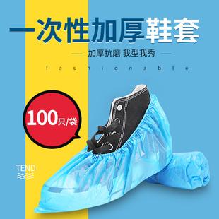 百佳爱一次性鞋套加厚塑料家用室内脚套居家大号加大大码