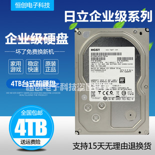 日立4TB台式机硬盘 4T企业级硬盘 4000G监控安防 4tb储存阵列