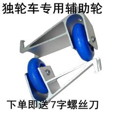 电动独轮车学习辅助轮 IPS自平衡独轮车辅助轮平衡车通用配件