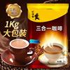 忆倍香 速溶三合一咖啡粉奶茶店专用大袋装商用冲饮原料1000g