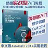 正版cad教程书籍 autocad2014实用教程室内设计 autocad2014教程书籍auto cad2014中文版cad新手软件基础教程入门书籍2018