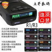 日本进口友利电 友立电Uniden R1R3激光雷达电子狗 远超情圣一号