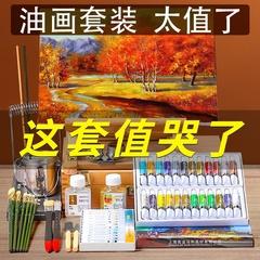 马利油画颜料套装初学者全套专业儿童绘画材料油画布框刮美术调色油松节油洗笔桶油壶玛丽入门油画专用工具