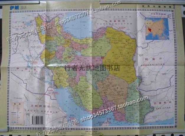 t 伊朗地图 世界分国地图系列 各国地图 52x37厘米图片