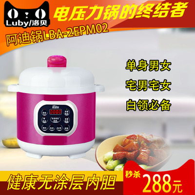 Luby / Lobbe LBA-2EPM02 Adi pot genuine special mini electric pressure cookers, pressure cookers 2 l