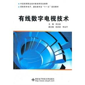 有线数字电视技术(高职) 刘大会 西安电子科技大学出版社