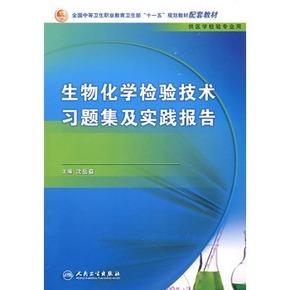 生物化学检验技术习题集及实践报告
