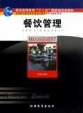 餐饮管理(高等职业教育餐饮管理与服务类专业教学用书) 匡家庆