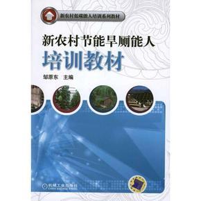 新农村节能旱厕能人培训教材