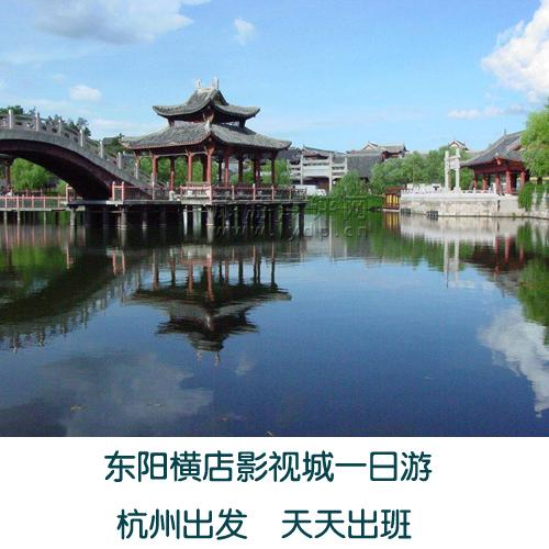 超值景点 东阳横店影视城一日游 旅游套票 门票车票 散客杭州出发