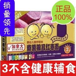 金贝氏辅食紫薯银耳红枣面金装婴儿宝宝贝儿童面条【满100包邮】