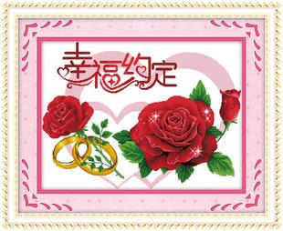 精准印花十字绣幸福的约定真爱永恒珍爱一生玫瑰爱情结婚喜庆