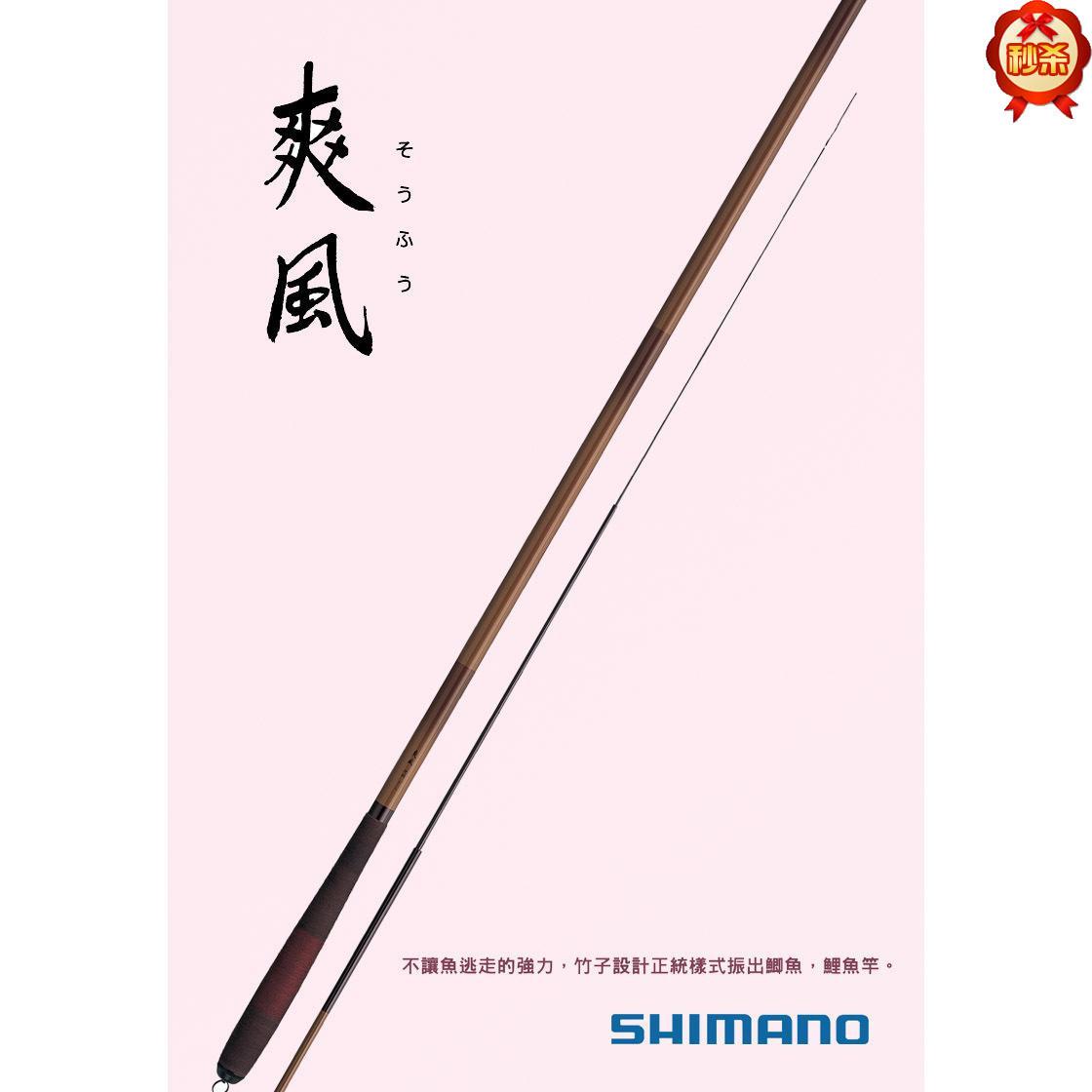удочка SHIMANO 4.8 SHIMANO / Shimano Китай