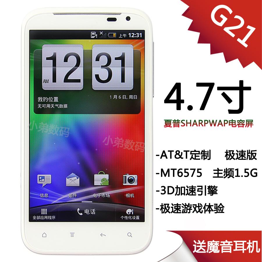 HTC G21/X315 安卓4.0系统