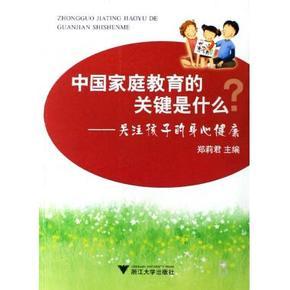 中国家庭教育的关键是什么--关注孩子的身心健康 郑莉君